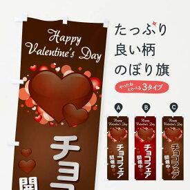 【ネコポス送料360】 のぼり旗 チョコフェア開催中のぼり 2K4H バレンタイン