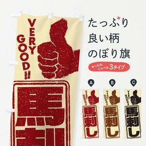 【ネコポス送料360】 のぼり旗 馬刺しのぼり 2K52 焼き肉