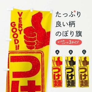 【ネコポス送料360】 のぼり旗 つけ麺のぼり 2K8R