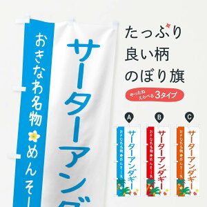 【ネコポス送料360】 のぼり旗 沖縄名物サーターアンダギーのぼり 2KUG 沖縄県