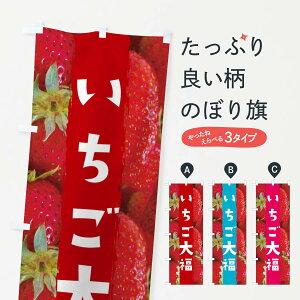【ネコポス送料360】 のぼり旗 いちご大福のぼり 2KWN 苺 イチゴ 和菓子 大福・大福餅