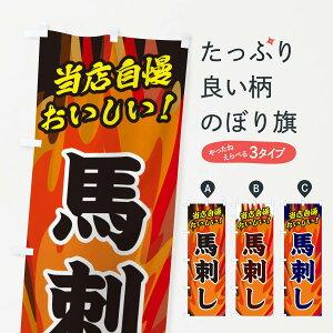 【ネコポス送料360】 のぼり旗 馬刺しのぼり 28EK 焼き肉