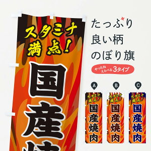 【ネコポス送料360】 のぼり旗 国産焼肉のぼり 280W 焼肉店