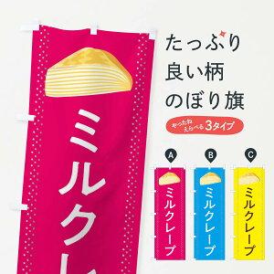【ネコポス送料360】 のぼり旗 ミルクレープのぼり 282G 洋菓子 ケーキ
