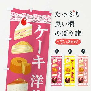 【ネコポス送料360】 のぼり旗 洋菓子のぼり 282N ケーキ 洋菓子店