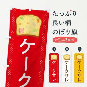 【ネコポス送料360】 のぼり旗 ケークサレのぼり 282H 洋菓子 スイーツ