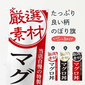 【ネコポス送料360】 のぼり旗 マグロ丼のぼり 2854 まぐろ・鮪
