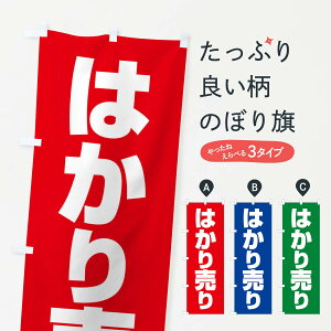 【ネコポス送料360】 のぼり旗 はかりり売りのぼり 28CX 小売