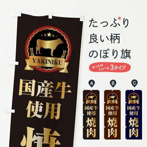 【ネコポス送料360】 のぼり旗 国産牛肉使用焼肉のぼり 28KY 焼き肉