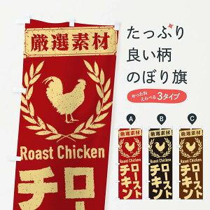 【ネコポス送料360】 のぼり旗 ローストチキンのぼり 2L4X 焼き・グリル