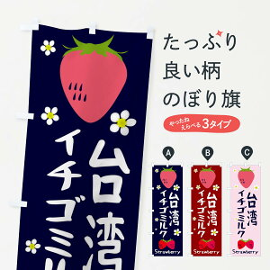 【ネコポス送料360】 のぼり旗 台湾イチゴミルクのぼり 2LCF 苺 いちご スイーツ