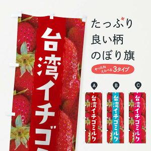 【ネコポス送料360】 のぼり旗 台湾イチゴミルクのぼり 2LCX 苺 いちご スイーツ
