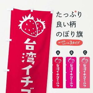 【ネコポス送料360】 のぼり旗 台湾イチゴミルクのぼり 2LCG 苺 いちご スイーツ