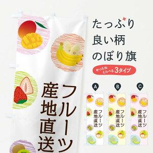 【ネコポス送料360】 のぼり旗 フルーツ産地直送のぼり 296H 新鮮果物・直売