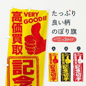 【ネコポス送料360】 のぼり旗 高価買取/リサイクル/記念切手のぼり 29XP 買取販売