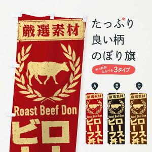 【ネコポス送料360】 のぼり旗 ローストビーフ丼のぼり 29K2 丼もの
