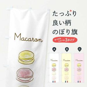【ネコポス送料360】 のぼり旗 マカロンのぼり 29LH お菓子