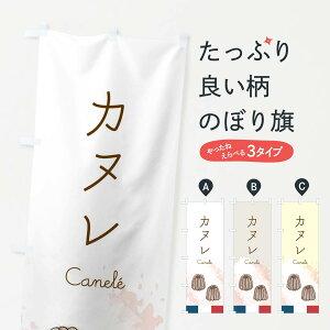 【ネコポス送料360】 のぼり旗 カヌレのぼり 29L9 スイーツ お菓子 洋菓子店