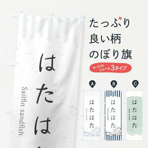 【ネコポス送料360】 のぼり旗 はたはたのぼり 2PFL お寿司ネタ おさしみ 魚介名