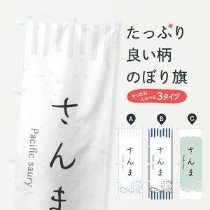 【ネコポス送料360】 のぼり旗 さんまのぼり 2PGT お寿司 お刺身 さんま・秋刀魚