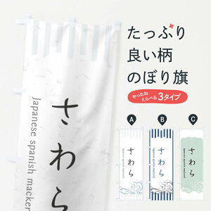 【ネコポス送料360】 のぼり旗 さわらのぼり 2PGY お寿司 お刺身 魚介名