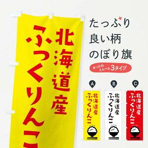 【ネコポス送料360】 のぼり旗 北海道産ふっくりんこのぼり 2PP1 新米・お米