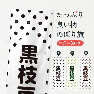 【ネコポス送料360】 のぼり旗 黒枝豆のぼり 2RY9 和食