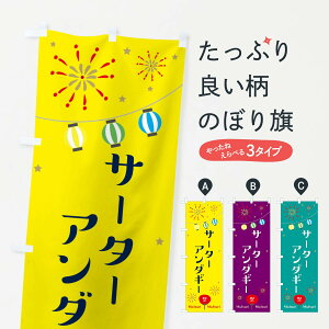 【ネコポス送料360】 のぼり旗 サーターアンダギーのぼり 2RF0 屋台 露店 縁日 屋台お菓子