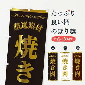 【ネコポス送料360】 のぼり旗 焼き肉のぼり 2R6W 焼肉店