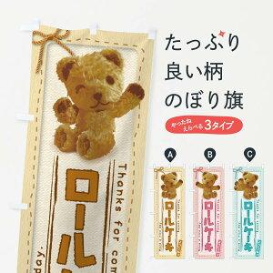 【ネコポス送料360】 のぼり旗 ロールケーキ/かわいい・くま・ぬいぐるみのぼり 2R94