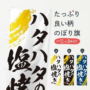 【ネコポス送料360】 のぼり旗 ハタハタの塩焼きのぼり 2SJ5 魚介料理