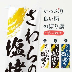 【ネコポス送料360】 のぼり旗 さわらの塩焼きのぼり 2SJS 魚介料理