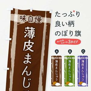 【ネコポス送料360】 のぼり旗 薄皮まんじゅうのぼり 2SS1 饅頭・蒸し菓子