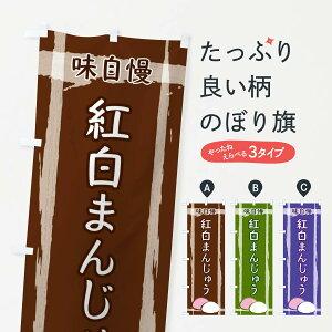 【ネコポス送料360】 のぼり旗 紅白まんじゅうのぼり 2SSY 饅頭・蒸し菓子