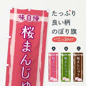 【ネコポス送料360】 のぼり旗 桜まんじゅうのぼり 2SSF 饅頭・蒸し菓子