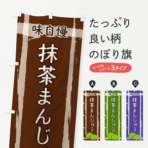 【ネコポス送料360】 のぼり旗 抹茶まんじゅうのぼり 2SS5 饅頭・蒸し菓子