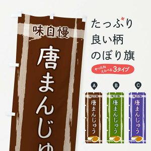 【ネコポス送料360】 のぼり旗 唐まんじゅうのぼり 2SSJ 饅頭・蒸し菓子