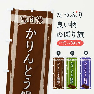 【ネコポス送料360】 のぼり旗 かりんとう饅頭のぼり 2SSU 饅頭・蒸し菓子
