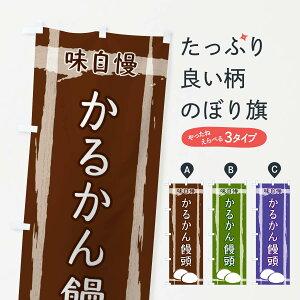【ネコポス送料360】 のぼり旗 かるかん饅頭のぼり 2SU0 饅頭・蒸し菓子