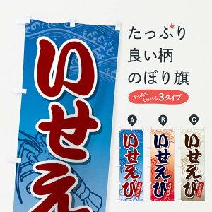 【ネコポス送料360】 のぼり旗 いせえびのぼり 2X21 寿司ネタ 刺身 海鮮 魚介 魚介名