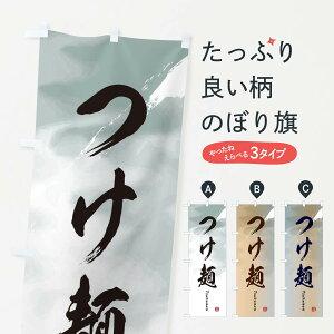 【ネコポス送料360】 のぼり旗 つけ麺のぼり 2X42