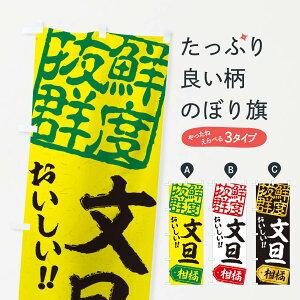 【ネコポス送料360】 のぼり旗 文旦/柑橘のぼり 2XNY みかん・柑橘類