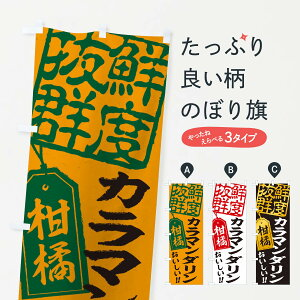 【ネコポス送料360】 のぼり旗 カラマンダリン/柑橘のぼり 2X57 みかん・柑橘類