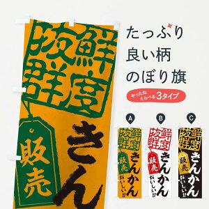 【ネコポス送料360】 のぼり旗 きんかんのぼり 2XHT みかん・柑橘類