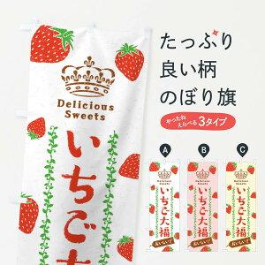 【ネコポス送料360】 のぼり旗 いちご大福・苺のぼり 2XHN 大福・大福餅