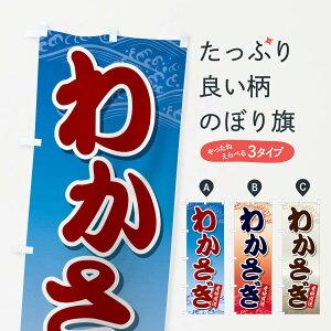 【ネコポス送料360】 のぼり旗 わかさぎのぼり 2XKY 寿司ネタ 刺身 海鮮 魚介 魚介名