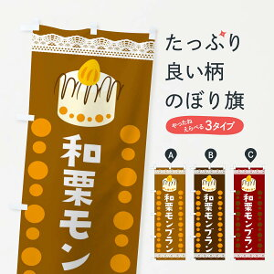 【ネコポス送料360】 のぼり旗 和栗モンブランのぼり E76C 洋菓子 ケーキ