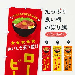 【ネコポス送料360】 のぼり旗 ローストビーフ丼/丼物・どんぶりのぼり E7PS 丼もの