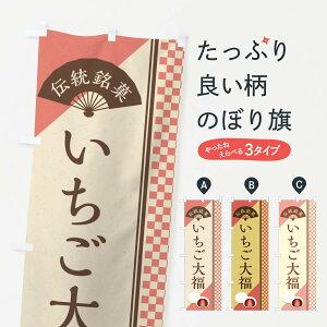 【ネコポス送料360】 のぼり旗 いちご大福/伝統銘菓/和菓子のぼり EA04 大福・大福餅