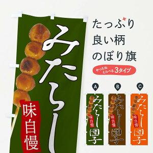 【ネコポス送料360】 のぼり旗 みたらしだんごのぼり EATN みたらし団子 団子・串団子